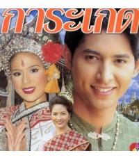 การะเกด(ติ๊ก กัญญารัตน์ + รัฐธรรมนูญ) /ละครไทย TV2D 5แ่ผนจบ