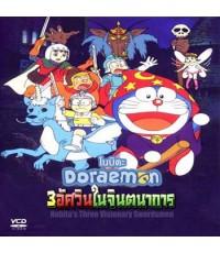Doraemon โดราเอม่อน The Movie ตอน 3อัศวินในจินตนาการ /พากษ์ไทย DVD 1แผ่น