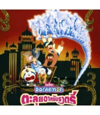 โดราเอม่อน เดอะมูฟวี่ ตอน ตะลุยอาหรับราตรี /พากษ์ไทย,ญี่ปุ่น(ไม่มีซับ) DVD 1แผ่น