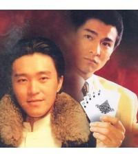 คนตัดคน(หลิวเต๋อหัว+โจวซิงฉือ) /หนังจีน /พากษ์ไทย,จีน+ซับไทย,อังกฤษ DVD 1แผ่น