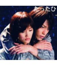 ซีรี่ย์ญี่ปุ่นTatta Hitotsu no Koi /Just One Love /เสียงญี่ปุ่น+ซับไทย DVD 5แ่ผ่นจบ