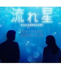 ซีรี่ย์ญี่ปุ่นNagareboshi (Shooting Star) /เสียงญี่ปุ่น+ซับไทย DVD 6แผ่นจบ (ยูทากะ,อายะ,โชตะ)