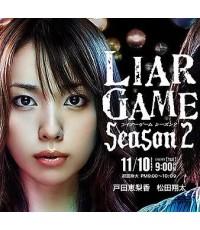 ซีรี่ย์ญี่ปุ่นLiar Game Season 2 /พากษ์ไทย TV2D 4แผ่นจบ (โทดะ เอริกะ,โชตะ มัตสึดะ)