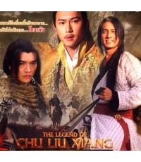 ชอลิ้วเฮียง ตอน ศึกวังน้ำทิพย์ The Legend of Chu Liu Xiang /หนังจีนกำลังภายใน /พากษ์ไทย V2D 6แผ่นจบ