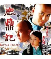 อุ้ยเสี่ยวป้อ เทพบุตรเจ้าสำราญ  /หนังจีนโบราณ/ พากษ์ไทย(ตอน1-30) 5แผ่น(ยังไม่จบ มี50ตอน) (มาสเตอร์)