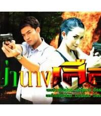 ป่านางเสือ(เติ้ล+ยุ้ย+เขตต์) /ละครไทย TV2D 4แผ่นจบ