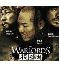 The Warlords 3 อหังการ์ เจ้าสุริยา(เจ็ท ลี+หลิวเต๋อหัว+ทาเคชิ คาเนชิโร)/หนังจีน /พากษ์ไทย,จีน+ซับไทย