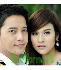 ชื่นชีวานาวี(ตุ้ย+หยาด) /ละครไทย TV2D 4แผ่นจบ