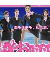 ซีรี่ย์ญี่ปุ่นCall Me CA / CA To Oyobi แอร์สาวสุดซ่าส์ ตามหารัก/พากษ์ไทย TV2D 4แผ่น โรแมนติกคอมมาดี้