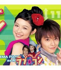 หนังญี่ปุ่นLovely Complex สะกิดคู่กัดให้เป็นคู่รัก /พากษ์ไทย,ญี่ปุ่น+ซับไทย DVD 1แผ่น