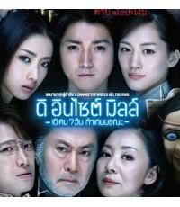 หนังญี่ปุ่นThe Incite Mill 10คน7วัน ท้าเกมมรณะ /พากษ์ไทย,ญี่ปุ่น+ซับไทย,อังกฤษ DVD 1แผ่น