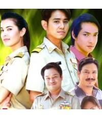 ผู้ใหญ่เห็ดกำนันหอย ( ธัญญาเรศ - ไชยยา ) /ละครไทย TV2D 3แผ่นจบ