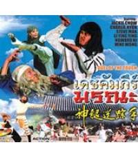 คัมภีร์มรณะ (โอวหยุ่นเหว่ย,หวงเย๊อะหัว) /หนังจีนกำลังภายใน DVD 5 แผ่นจบ/(อัดVDO)
