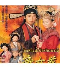 รักเหนือฟ้า ธิดาจักรพรรดิ์(หวีซือมั่น หม่าจุ้นเหว่ย เฉินเหา)/หนังจีนโบราณ /พากษ์ไทย V2D 3 แ่ผ่นจบ