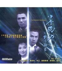ฤทธิ์มีดสั้น(จูเจียง, หวงเหยียนเซิน, หวงซิ่งซิ่ว) /หนังจีนกำลังภายใน/พากษ์ไทย DVD 3แผ่น(แปลงจากVDO)