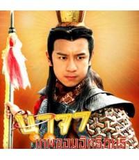 นาจา เทพจอมอิทธิฤทธิ์(เฉินฮ่าวหมิน, เฉียนเจียเล่อ, เวินปี้เสีย)/ หนังจีนโบราณ /พากษ์ไทย V2D 4แผ่นจบ