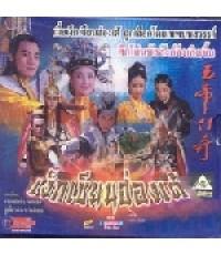 เง็กเซียนฮ่องเต้(จางหย่งกัง หานชิง หูเสี่ยวถิง)/หนังจีนโบราญ /V2D 3แผ่น พากษ์ไทย จบ