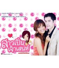 สาวเปิ่นเจ้าเสน่ห์ (สมาร์ท,นุ่น ศิรพันธ์)/ละครไทย/DVD 4 แผ่นจบ