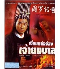 หนังจีน เงี่ยมหล่ออ้วงเจ้ายมบาล King of Hades(เฉินไท่หมิง เซี้ยงหมิง)/พากษ์ไทย DVD 3แผ่นจบ