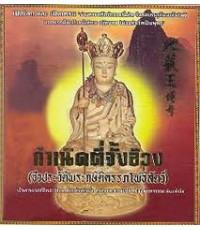 หนังจีน กำเนิดตี่จั้งอ๊วง/พากษ์ไทย,จีน DVD 2แผ่นจบ