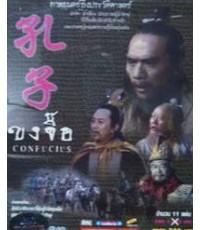 หนังจีน ขงจื้อ / พากษ์ไทย ,จีน DVD 2แผ่นจบ