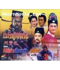 หนังจีนชุด เปาบุ้นจิ้น ตอน คดีฆ่าเสียบหัว/พากษ์ไทย,จีน DVD