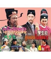 หนังจีนชุด เปาบุ้นจิ้น ตอน คู่แฝดใจเพชร/พากษ์ไทย,จีน DVD