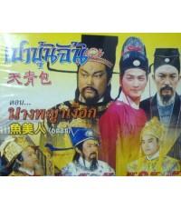 หนังจีนชุด เปาบุ้นจิ้น ตอน นางพญาเงือก/พากษ์ไทย,จีน DVD