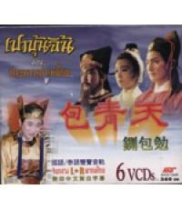 หนังจีนชุด เปาบุ้นจิ้น ตอน ประหารเปาเหมี่ยน/พากษ์ไทย,จีน DVD