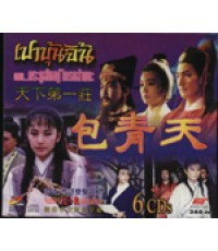 หนังจีนชุด เปาบุ้นจิ้น ตอน ตระกูลใหญ่ใครกล้าแตะ/พากษ์ไทย,จีน DVD