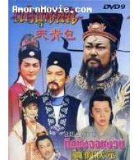 หนังจีนชุด เปาบุ้นจิ้น ตอน ศึกชิงจอหงวน/พากษ์ไทย,จีน DVD