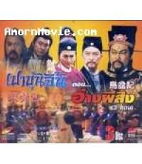 หนังจีนชุด เปาบุ้นจิ้น ตอน อ่างผีสิง/พากษ์ไทย,จีน DVD