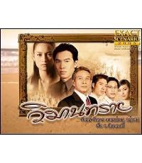 ละคร วิมานทราย (ชาคริต+น้ำทิพย์)/ DVD 2แผ่นจบ