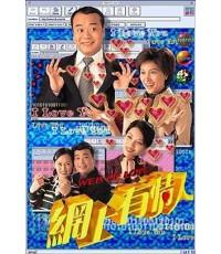 ซีรี่ย์จีน WEB OF LOVE-สื่อรักอินเตอร์เน็ต(เส้าเหม่ยฉี โอวหยางเจิ้นหัว)/พากษ์ไทย DVD 3แผ่นจบ
