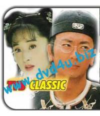 หนังจีนชุด ยอดพยัคฆ์หิมะขาว (หม่าจิ้งเถา , อี่วลี่)/พากษ์ไทย DVD 3แผ่นจบ