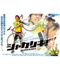 หนังญี่ปุ่น SHAKARIKI สิงห์นักปั่น/พากษ์ไทย,ญี่ปุ่น+ซับไทย DVD