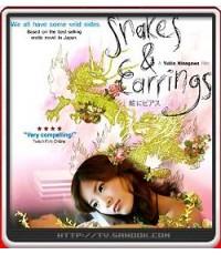 หนังญี่ปุ่น SnakesEarring(ยูริโกะ โยชิทากะ,เคนโกะ โคระ)/พากษ์ไทย,ญี่ปุ่น+ซับไทย,อังกฤษ DVD