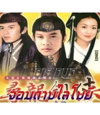 หนังจีนกำลังภายใน จอมดาบไลโบยี (ถ่านเหยาเหวิน,เหลียงเสี่ยวปิง)/พากษ์ไทย DVD 4แผ่นจบ