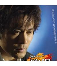 ซีรี่ย์ญี่ปุ่นRinjo /เสียงญี่ปุ่น+ซับไทย DVD 5แผ่นจบ