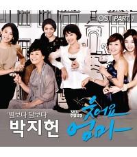 ซีรีย์เกาหลี Smile Mom /เสียงเกาหลี+ซับไทย DVD 13แผ่น