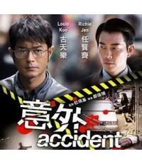เพชฌฆาตอุบัติสังหาร Accident(กู่เทียนเล่อ , เยิ่นเสียนฉี) /หนังจีน /เสียงจีน,ไทย+ซับอังกฤษ,ไทย