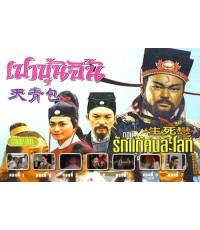 หนังจีนชุด เปาบุ้นจิ้น ตอน รักแท้คนละโลก/พากษ์ไทย,จีน DVD