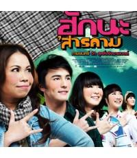 ฮักนะ สารคาม(ตุ๊กกี้) /หนังไทย DVD
