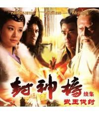 ศึกเทพสวรรค์บัลลังก์มังกร ภาค 2 /หนังจีนกำลังภายใน(หลินซินหยู)/พากษ์ไทย,จีน+ซับไทย DVD 10แผ่นจบ
