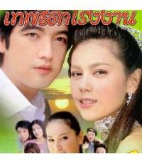 เทพธิดาโรงงาน(ศรราม+ตอง) /ละครไทย TV2D 4แ่ผ่นจบ