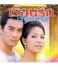 เรือนรักเรือนทาส(ชาคริต+จอย) /ละครไทย DVD 4แผ่นจบ