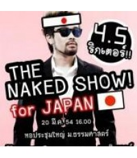 The Naked Show For Japan 4.5 ริกเตอร์ /DVD 1แผ่น