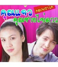 คุณแจ๋วกะเพราไก่ คุณชายไข่ดาว(กบ+ฮิวโก้) /ละครไทย DVD 4แ่ผ่นจบ