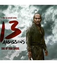 หนังญี่ปุ่น13 Assassin 13 ดาบวีรบุรุษ /พากษ์ไทย,อังกฤษ+ซับไทย DVD