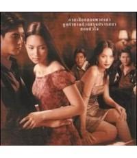 เลือดหงส์(บี+ป้อง) /ละครไทย 3แผ่นจบ